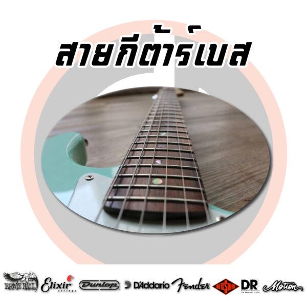 สายกีต้ารเบส/Bass Guitar Strings